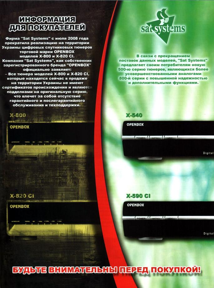 """Поставки ресиверов Openbox 800-й серии на рынок Украины прекращены.  Фирма  """"Sat Systems """" с июля 2008 года прекратила..."""